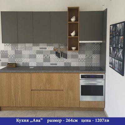 Кухня Ава